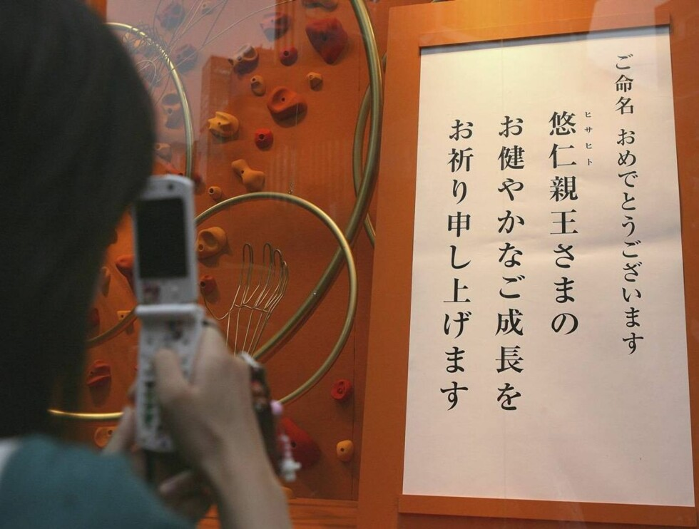 """TOKYO, JAPAN - SEPTEMBER 12: """"Hisahito"""" the name of the new-born baby of Princess Kiko is displayed in a show window in Tokyo's shopping district, Ginza on September 12, 2006 in Tokyo, Japan. Prince Akishino and his wife Princess Kiko announced the name o Foto: All Over Press"""